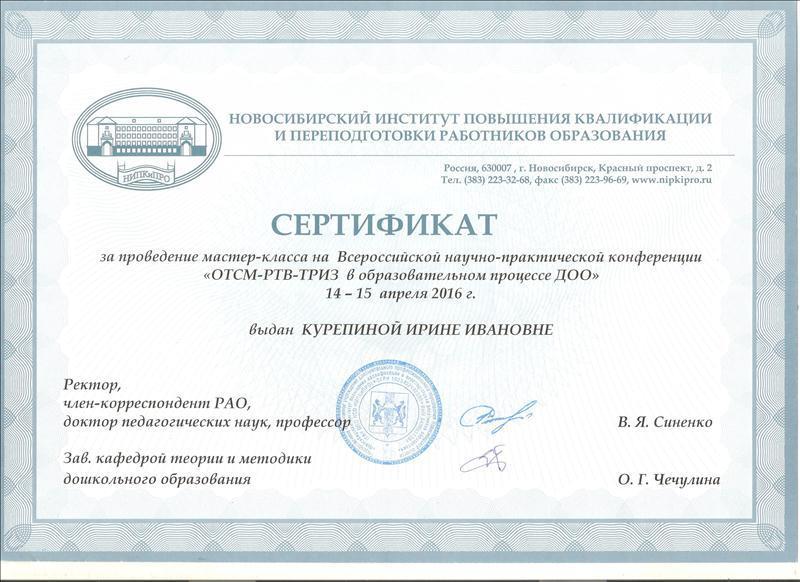 Сертификат за проведение мастер класса